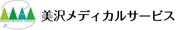 美沢メディカルサービス